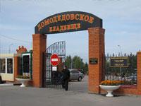 Домодедовское кладбище