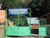 Гольяновское кладбище
