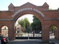 Преображенское кладбище