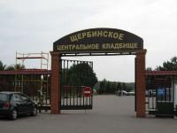 Щербинское кладбище